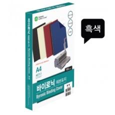 종이제본표지A4(흑색)100매